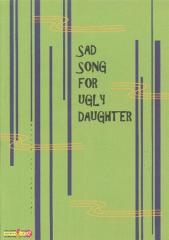 「SAD SONG FOR UGLY DAUGHTER」公演パンフレット