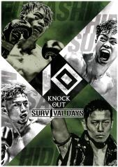 KNOCK OUT 2018 SURVIVAL DAYS パンフレット表