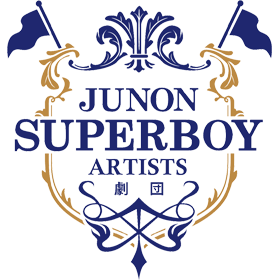 JUNON SUPERBOY ARTISTS 劇団